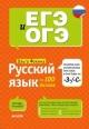 Русский язык на 100 баллов. Правописание неизменяемых приставок и приставок на З и С